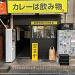 Karehanomimono - 外観1