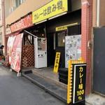 Karehanomimono - 外観2