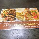 シルクロード・タリムウイグルレストラン - ショップカード