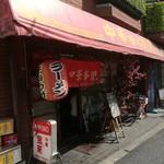 宝来 - 外観 恵比寿駅から徒歩10分くらいだった