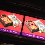 登利平 - 登利平 本店(群馬県前橋市六供町)弁当売場