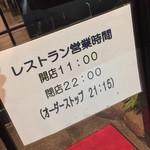 登利平 - 登利平 本店(群馬県前橋市六供町)営業時間