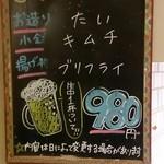 エキナカ酒場しおや 本店 - よりみちセットの看板