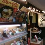 潮屋 梅田店 - 外観