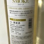 サドヤ ワインブティック - 甲州醸し 2016 SMOKE裏面