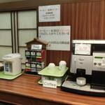 碧き凪ぎの宿 明治館 - ソフトドリンク