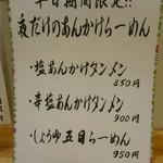 らーめん高橋 -
