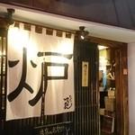 なかめのてっぺん 渋谷宇田川町 -