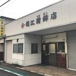 堀江蒲鉾店 - 外観写真: