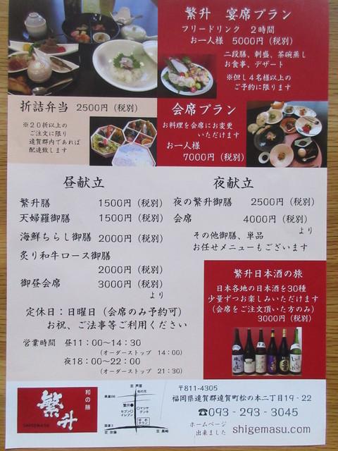 繁升 - 今日も日本酒の旅へ