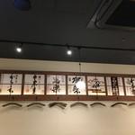 四十八漁場 - 日本酒の銘柄