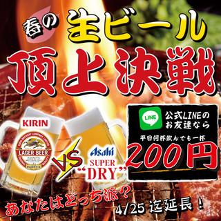[4/3~4/25まで延長!]アサヒvsキリン生ビール決戦!