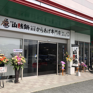 山口店直営『からあげ専門店』(まるき宮野店)