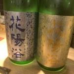 ビーストキッチン - 花陽浴2種