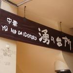 陳家私菜 赤坂一号店 湧の台所 -