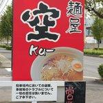 麺屋 空 - 目印の看板