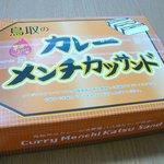 8344599 - 【鳥取のカレーメンチカツサンド…550円】◎2011/6