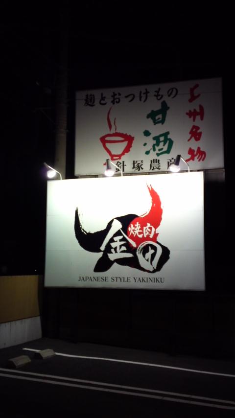 焼肉 金田