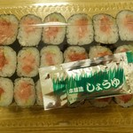 すし政 - 鉄火巻き700円