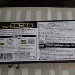 楽陽食品 - 箱