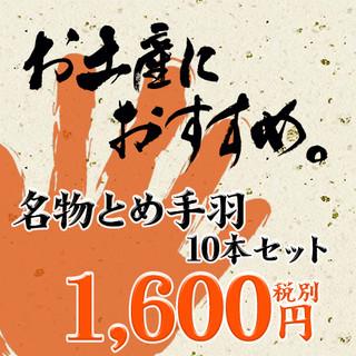 名物とめ手羽お持ち帰り10本セット1600円(税別)