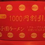 8345850 - 割引券