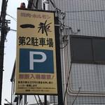ばらもん十八番 - 駐車場