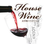 ハウスワイン【 赤 / 白 】