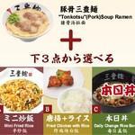 三豊麺 極 -