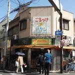 ころっけのハヤシ - 店外(正面)