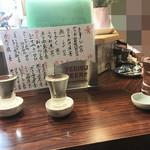 酒楽座 山三 - 全員が日本酒で食ベロガーな乾杯できひんやつねっ(・∀・)シランケド!!!!!