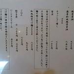 弘雅流製麺 -