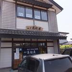 麺房 高松庵 - 外観