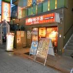 西安餃子房 -