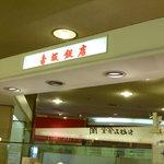 赤坂飯店 - 昭和のデパート食堂