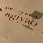 Baruagiyao - agiyaoさん♪