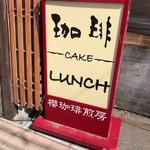 櫻珈琲煎房 -