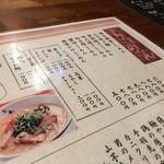 麺や おの - メニュー