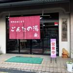 美芳野庵 - 下市温泉秋津荘・明水館 「ごんたの湯」