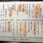 梵天丸 - メニュー