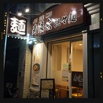 寿限無 担々麺 - 外観
