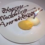 83481618 - 予約時に結婚記念日と言ったらサービスで出された