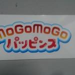モゴ モゴ パッピンス -