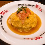 かにチャーハンの店 - 半熟玉子のカニ玉チャーハン 890円 素敵なビジュアルです。 MADE IN JAPANって皿に書いてあると考えてしまい不安になるわね…