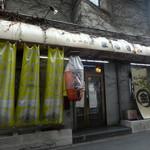 まるきん - 「まるきん」蔦の絡まる廃墟のような店構え