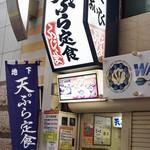 天ぷら定食ふじしま - 外観