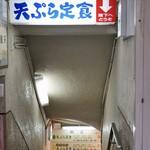 天ぷら定食ふじしま - 地下1階です。