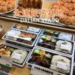大連餃子基地 DALIAN STAND -