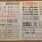 海鮮料理 みはる - 2018/3/31用メニュー(一部)