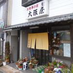 大阪屋食堂 - 大阪屋